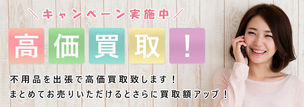 kyoka_campain