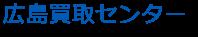 広島買取センターロゴ