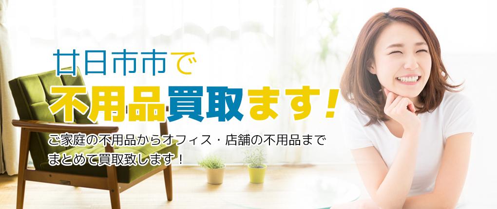 area_hatsukaichi