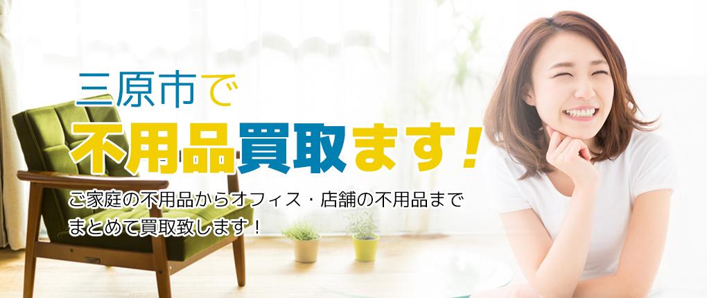 area_mihara